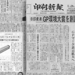 印刷新報_2015年5月28日