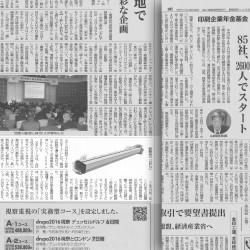 20160426_nihoninsatsusinbun