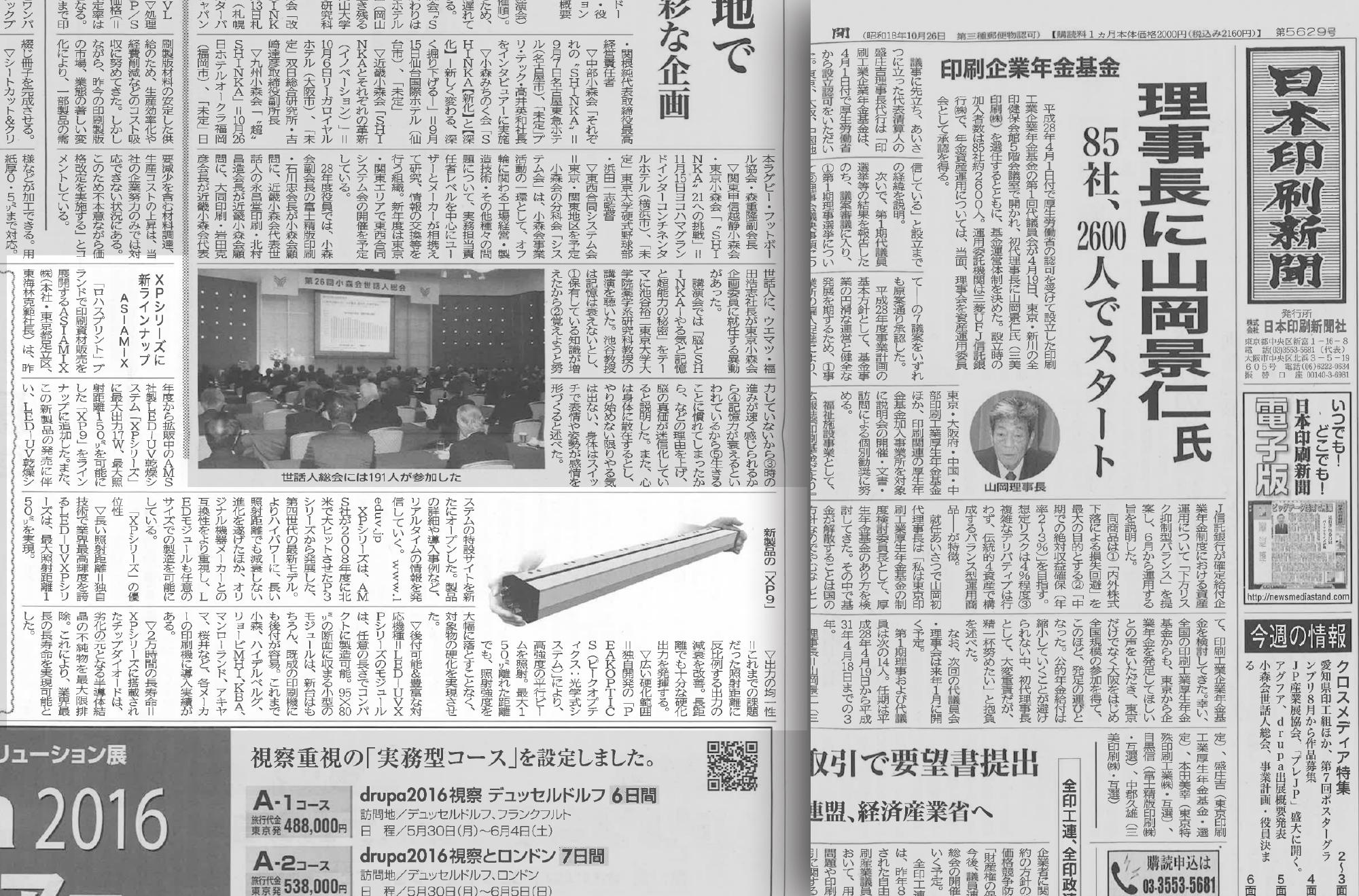 日本印刷新聞:2016年4月25(月)